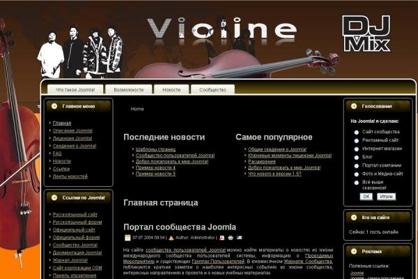 Violine DJ