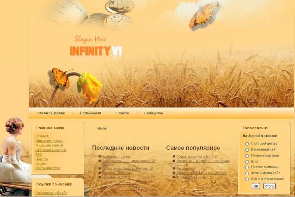 Infinity V1