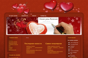 Love V2