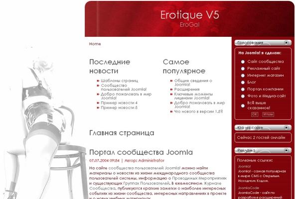 Erotique V5