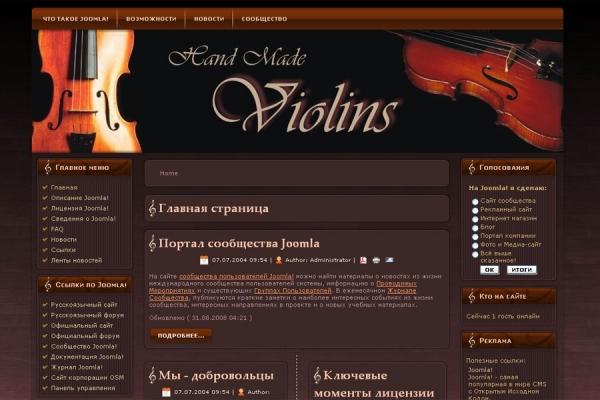 TechLine Violin 1